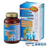 遠東生技 Apogen兒童健康嚼錠80g 1瓶組