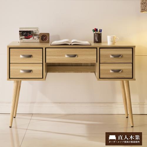 日本直人木業-ERICA原木生活120CM書桌