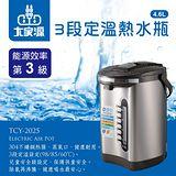 大家源4.6L三段定溫節能電動熱水瓶TCY-2025