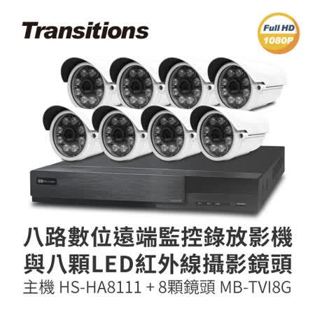 【速霸科技館】全視線 8路監視監控錄影主機(HS-HA8111)+LED紅外線攝影機(MB-TVI8G) 台灣製造