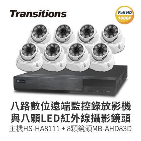 【全視線】室內日夜兩用夜視型 AHD 1080P 8顆紅外線LED攝影機(MB-AHD83D)