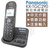 Panasonic 國際牌 KX-TGC290TWB DECT 數位無線電話 答錄功能 中文介面 注音輸入 (加贈國際牌毛巾)