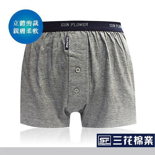 【Sun Flower三花】三花針織平口褲.四角褲_中灰