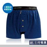 【Sun Flower三花】三花5片式針織平口褲.四角褲 深藍