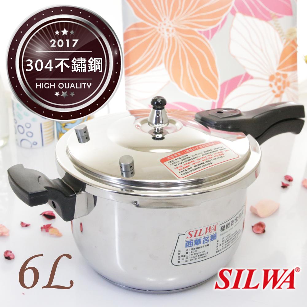 【西華SILWA】極致安全快鍋