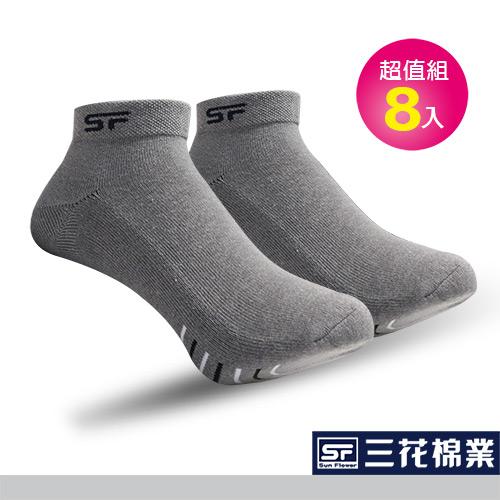 【Sun Flower三花】三花1/4毛巾底運動襪.襪子(8雙組)_中灰