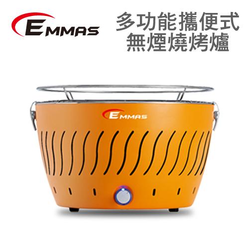 【EMMAS】 多功能攜便式無煙燒烤爐