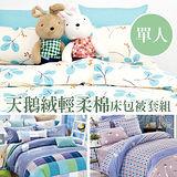 (任選1套)【I-JIA Bedding】天鵝絨輕柔棉床包被套組-單人三件組