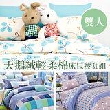 (任選1套)【I-JIA Bedding】天鵝絨輕柔棉床包被套組-雙人四件組