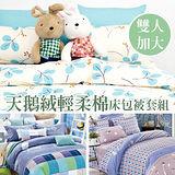 (任選1套)【I-JIA Bedding】天鵝絨輕柔棉床包被套組-雙人加大四件組
