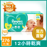 【幫寶適Pampers】超薄乾爽 嬰兒紙尿褲 (NB) 46片x6包/箱