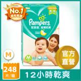 【幫寶適Pampers】超薄乾爽 嬰兒紙尿褲 (M) 62片 x4包/箱