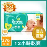 【幫寶適Pampers】超薄乾爽 嬰兒紙尿褲 (NB) 46片 x6包 /箱