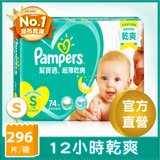 【幫寶適Pampers】超薄乾爽 嬰兒紙尿褲 (S) 74片 x4包/箱