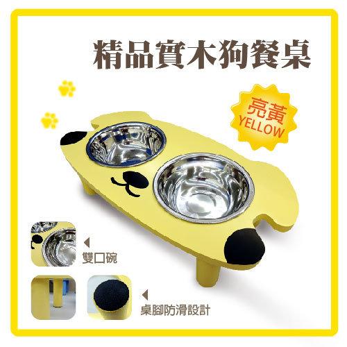 精品實木狗餐桌-亮黃 (L901A01)