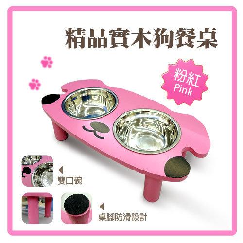 精品實木狗餐桌-粉紅 (L901A03)