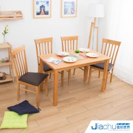 佳櫥世界 Marty 瑪蒂實木一桌四椅