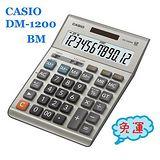 CASIO卡西歐 CASIO卡西歐?12位數雙電源/稅率商用計算機-- DM-1200BM