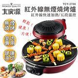 大家源- 3D炙尊紅外線無煙燒烤爐TCY-3706