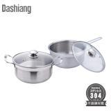 【Dashiang】MIT304不鏽鋼雙鍋禮盒組 DS-B1819-20