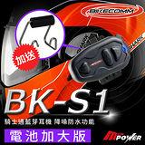 騎士通 BK-S1 電池加大版 藍牙耳機 (送金屬安全帽支架)