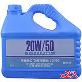 ★2件超值組★國光牌特優級車用機油4L(20W50)