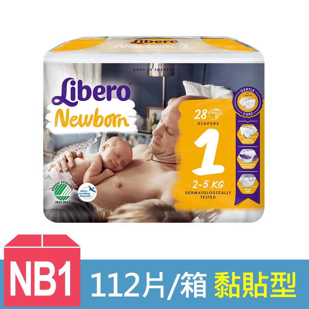 【麗貝樂】Newborn嬰兒紙尿褲/尿布 1號-NB1 (28片x4包) /箱