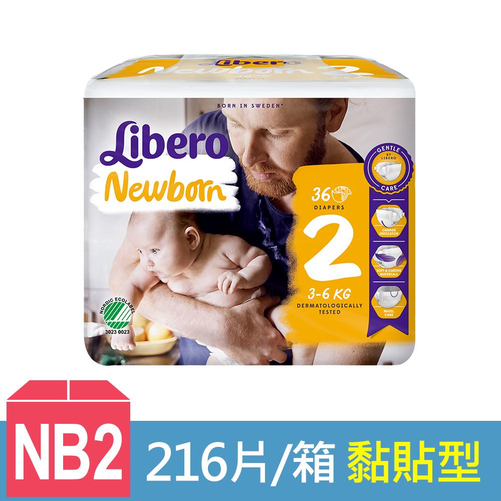 【麗貝樂】Newborn嬰兒紙尿褲/尿布 2號-NB2 (36片x6包) /箱