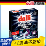 【德國達麗Dalli】神奇洗衣紙-加強版(10張/盒)