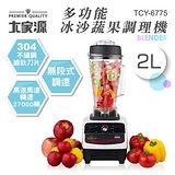 刀片-304不鏽鋼鍍鈦~大家源2L多功能冰沙蔬果調理機 TCY-6775 《刷卡分期+免運費》