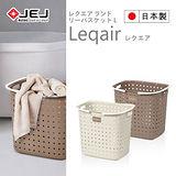 日本JEJ LEQUAIR系列 單層洗衣籃 2色可選