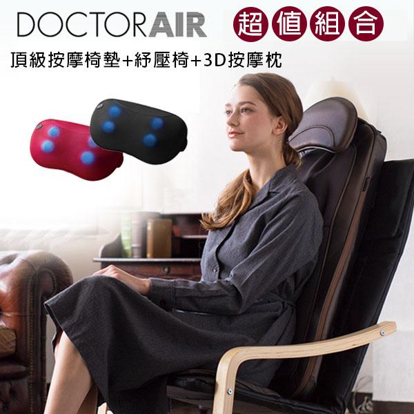 【贈原廠紓壓椅+3D按摩枕】 DOCTOR AIR 3D頂級按摩椅墊S MS-002 日本熱銷 立體3D按摩球 公司貨