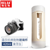 【香港RELEA物生物】420ml溫莎抗摔防震密封耐熱玻璃杯(象牙白)