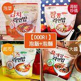 【DOORI DOORI】泡飯+泡麵~起士&大醬湯&韓式泡菜&海鮮炒碼口味-任選5包