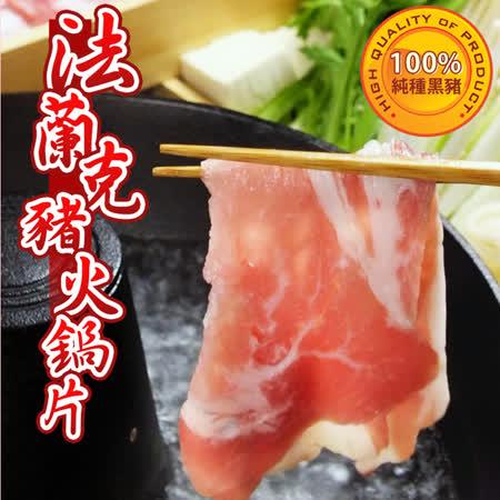 台北濱江  伊比利 法蘭克豬火鍋片2包