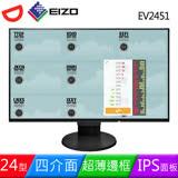 EIZO 藝卓 FlexScan EV2451 24型IPS薄邊框液晶螢幕《黑》