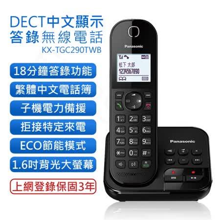 【贈電容筆】Panasonic國際牌 KX-TGC290TWB DECT 數位答錄無線電話 中文介面 注音輸入 台灣公司貨 TGC290