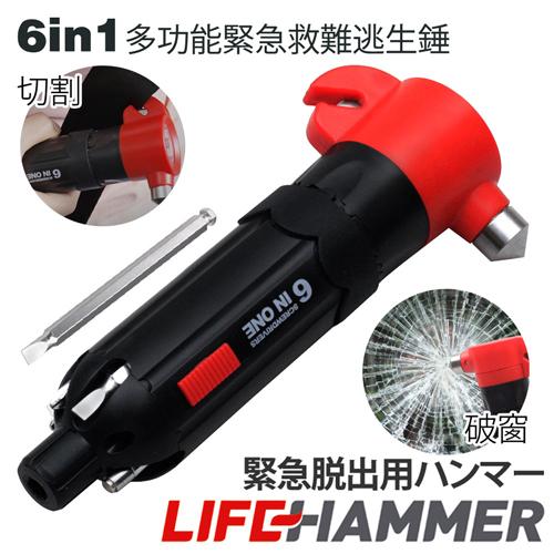 【FL生活+】6合1多功能緊急救難逃生錘(FL-045)
