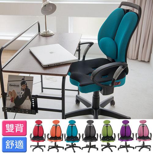 Peachy life 雙護腰頭靠升級版電腦椅/辦公椅(7色可選)