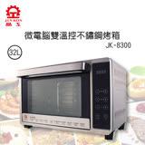 【晶工牌】32L微電腦雙溫控不鏽鋼旋風烤箱(JK-8300)贈304不鏽鋼深烤盤