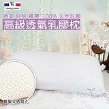 【Valentino Coupeau】范倫鐵諾 基本型透氣乳膠枕 (84005)
