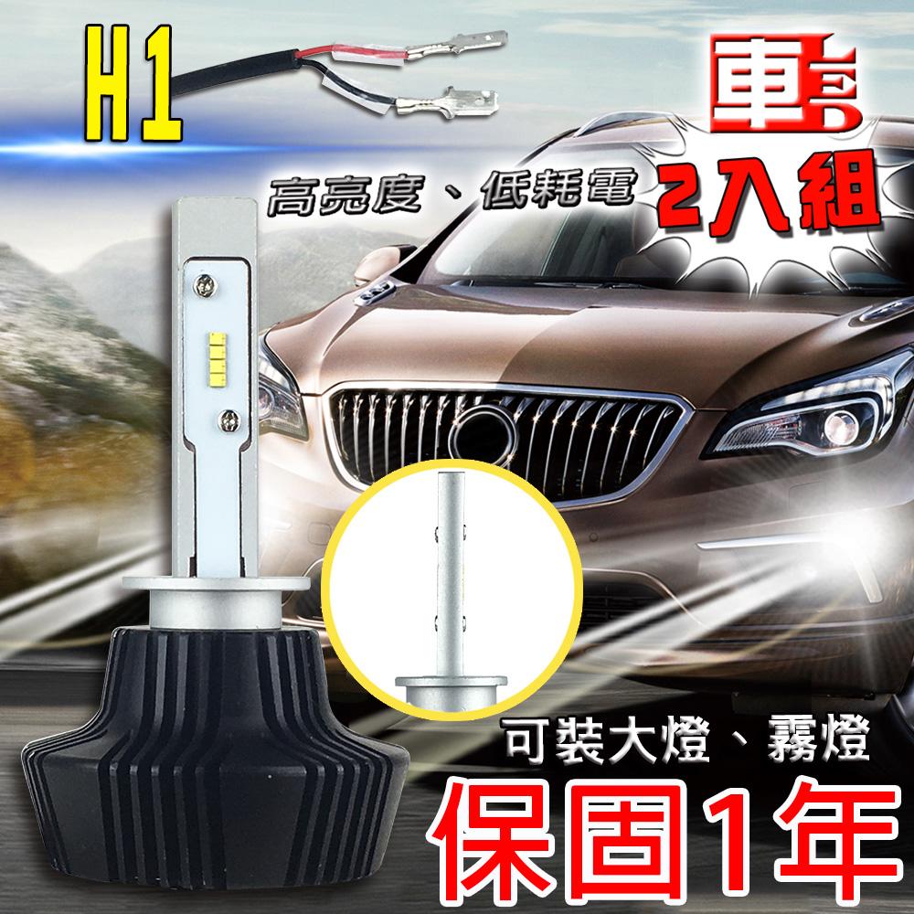 ~車的LED~勁亮LED大燈 H1  兩入組