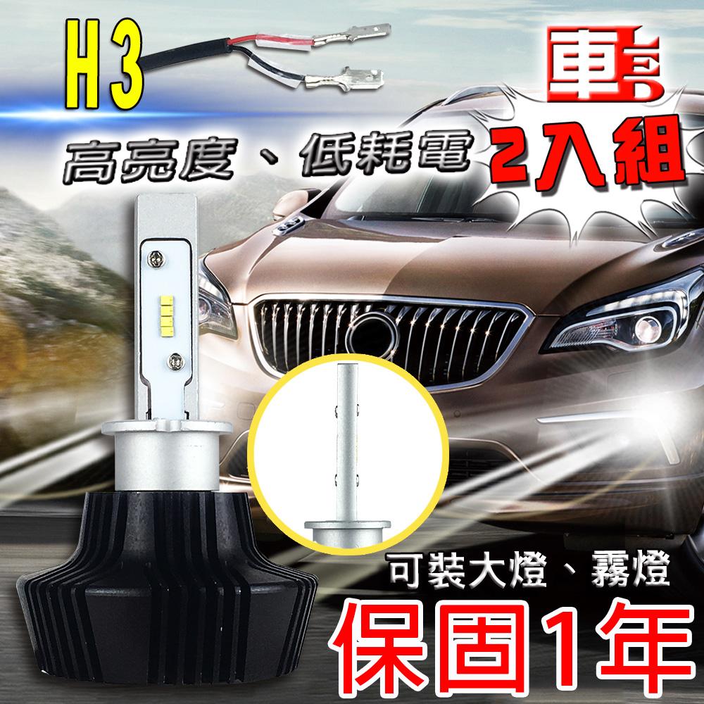 ~車的LED~勁亮LED大燈 H3  兩入組