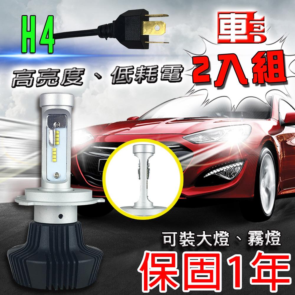 ~車的LED~勁亮LED大燈 H4  兩入組