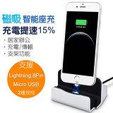 Apple Lightning 8pin & Micro USB 磁吸充電座 磁力充電 手機支架 安卓 Dock底座 充電器