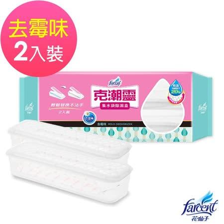 【克潮靈】集水袋除濕盒400ml-去霉味(2入/組)