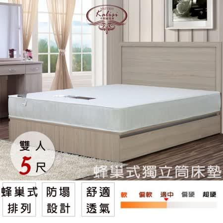 Kailisi卡莉絲名床 蜂巢式獨立筒床墊
