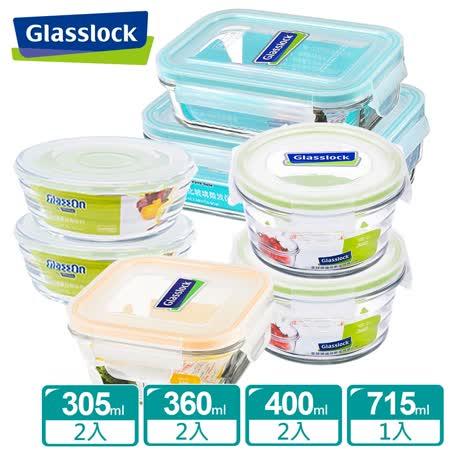 Glasslock 玻璃微波保鮮盒7件組
