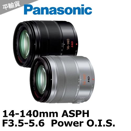 Panasonic LUMIX G VARIO 14-140mm F3.5-5.6 ASPH 二代鏡*(平輸)-送強力大吹球清潔組+拭鏡筆