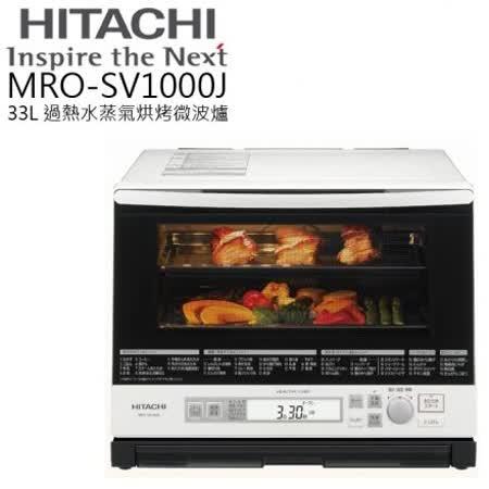 ★獨家送康寧餐具7件組★HITACHI 日立 33L過熱水蒸氣烘烤微波爐 MROSV1000J